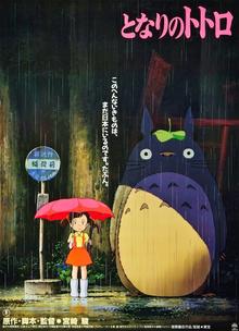 my_neighbor_totoro_-_tonari_no_totoro_28movie_poster29