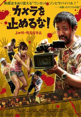 kamera-o-tomeru-na-japanese-movie-poster-md
